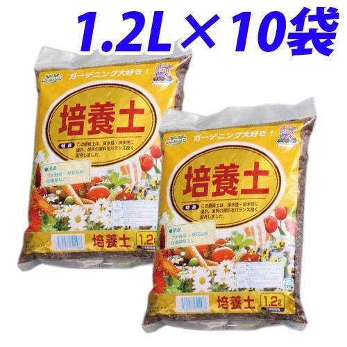園芸用土 培養土 1.2L 10袋