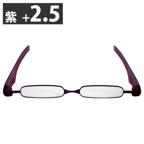 メイソウ Podreader 携帯用ファッションシニアグラス +2.5 紫