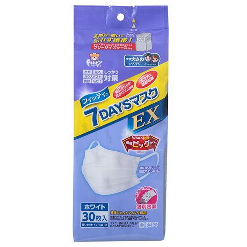 フィッティ 7DAYSマスクEX ホワイト やや大きめサイズ 30枚入 エコノミーパックケース付