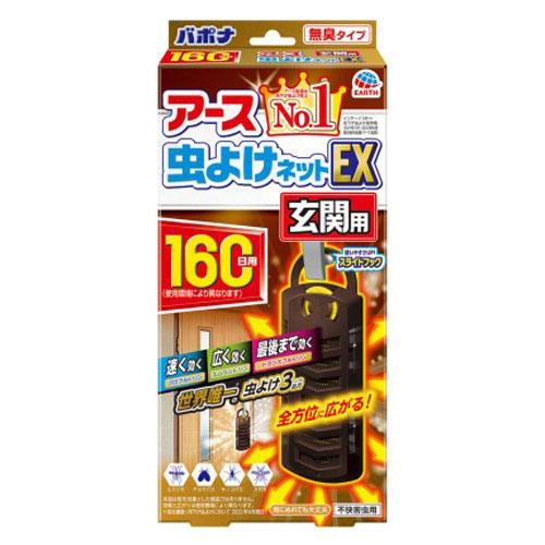 アース製薬 吊り下げ虫よけ バポナ アース虫よけネットEX 玄関用 160日用 無臭タイプ