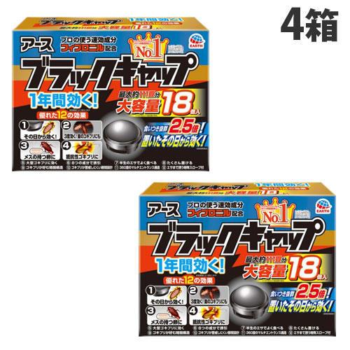 アース製薬 ゴキブリ駆除剤 ブラックキャップ 18個入×4箱