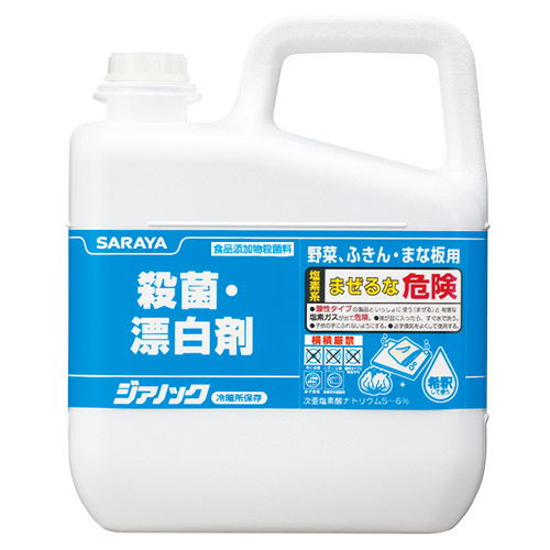 サラヤ 殺菌漂白剤 ジアノック 5kg 【食品添加物殺菌料】