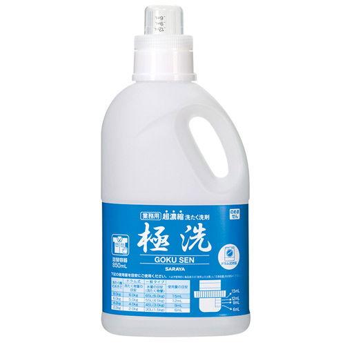 サラヤ 空容器 極洗(ごくせん) 超濃縮洗たく洗剤 極洗用 詰替ボトル 850ml