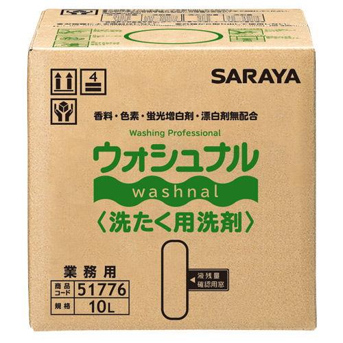 サラヤ ウォシュナル 洗たく用洗剤 10L B.I.B.