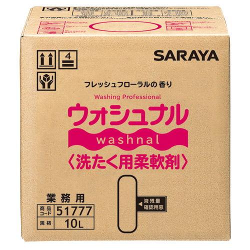 サラヤ ウォシュナル 洗たく用柔軟剤 10L B.I.B.
