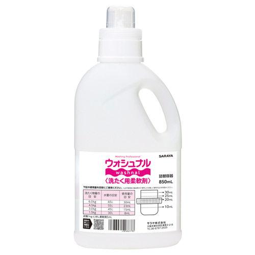 サラヤ 空容器 ウォシュナル 洗たく用柔軟剤用 詰替ボトル 850ml