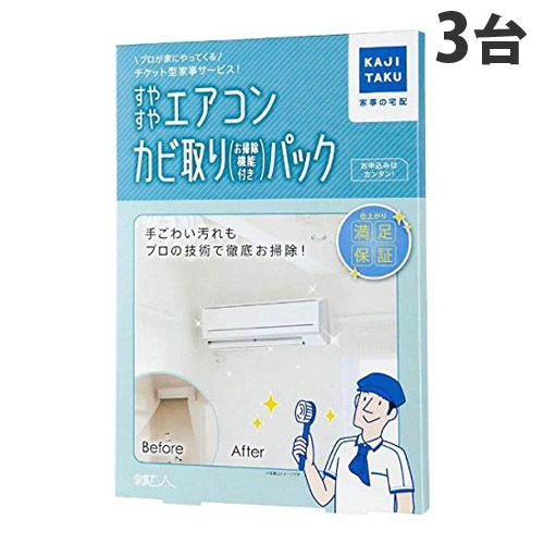 カジタク ハウスクリーニング 家事玄人 すやすやエアコンカビ取りパック (自動お掃除機能付エアコン用) 3台