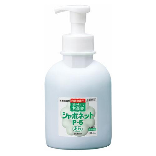 サラヤ 泡タイプハンドソープ シャボネット P-5 泡ポンプ 減容ボトル 500ml 【医薬部外品】