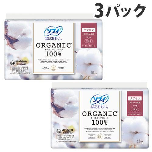 ユニ・チャーム 生理用ナプキン ソフィ はだおもい オーガニックコットン100% 特に多い昼用 23cm 羽つき 15枚入り×3パック