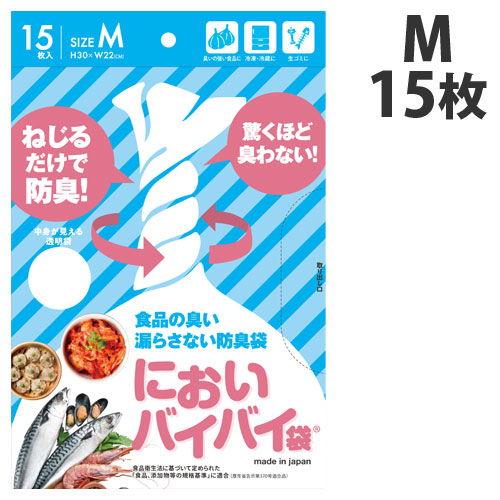 においバイバイ袋 キッチン用 M 15枚入
