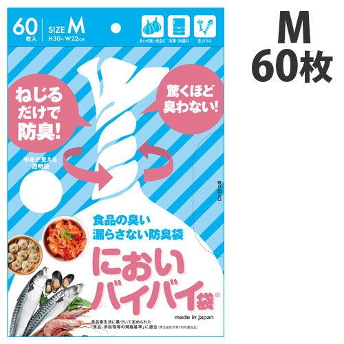 においバイバイ袋 キッチン用 M 60枚入
