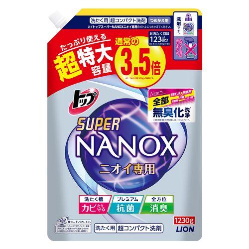 ライオン 洗濯洗剤 トップ スーパーナノックス ニオイ専用 つめかえ用 超特大 1230g