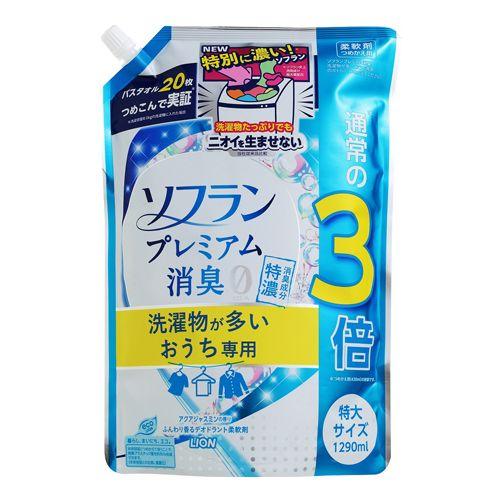 ライオン 柔軟剤 ソフラン プレミアム消臭ゼロ 洗濯物が多いおうち専用 つめかえ用 特大 1290ml