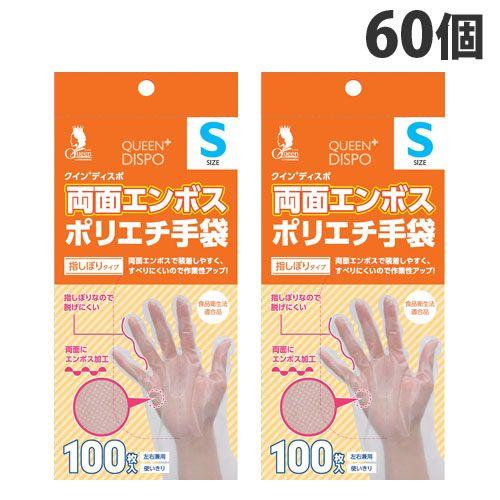 宇都宮製作 クインプラス 両面エンボス ポリエチ手袋 Sサイズ 100枚入×60個