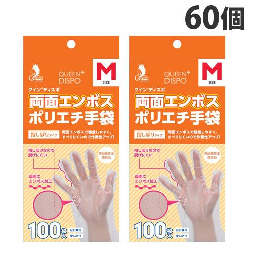 宇都宮製作 クインプラス 両面エンボス ポリエチ手袋 Mサイズ 100枚入×60個