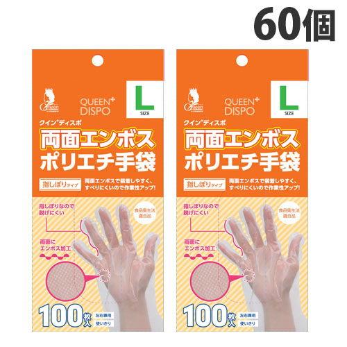宇都宮製作 クインプラス 両面エンボス ポリエチ手袋 Lサイズ 100枚入×60個