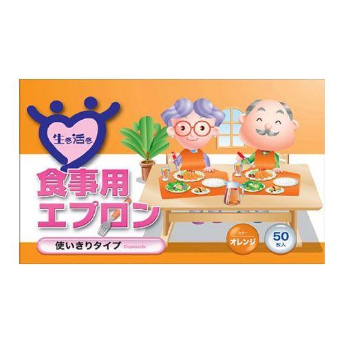 宇都宮製作 生き活き 食事用エプロン 使いきりタイプ オレンジ 50枚入