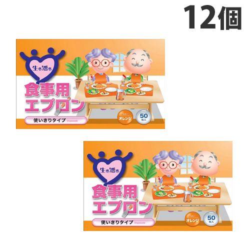 宇都宮製作 生き活き 食事用エプロン 使いきりタイプ オレンジ 50枚入×12個