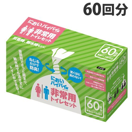 においバイバイ袋 非常用トイレセット 60回分