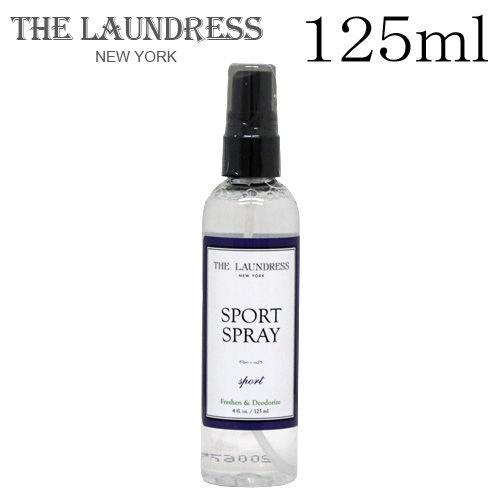 ザ・ランドレス 消臭スプレー スポーツスプレー 125ml / THE LAUNDRESS