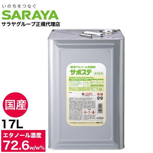 アルコール消毒液 サラヤ サポステ 機械器具用 17L エタノール 70%以上 除菌 日本製 業務用