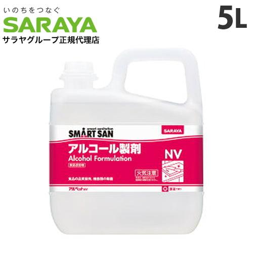 サラヤ アルコール製剤 アルペットNV 5L