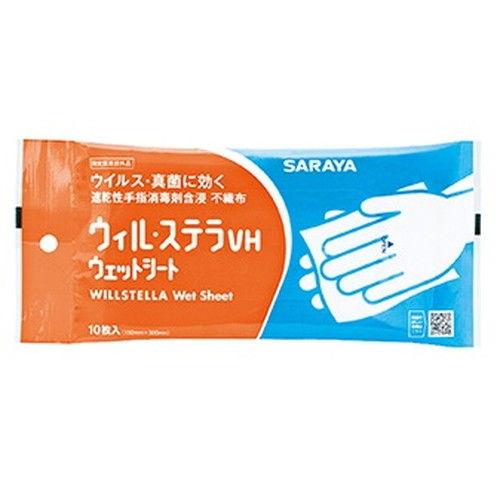 サラヤ ウィル・ステラVH ウェットシート 10枚【指定医薬部外品】