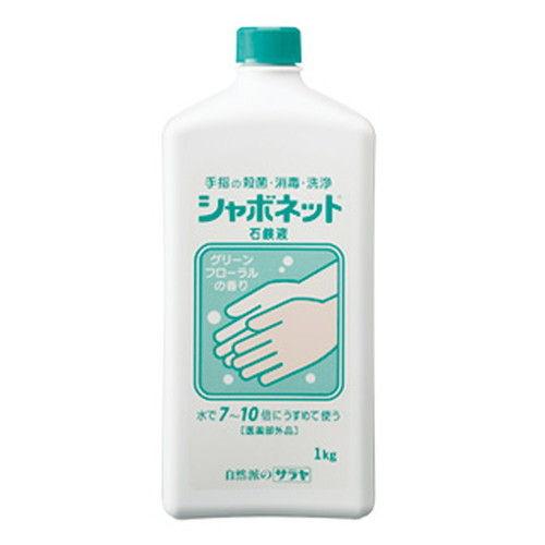 サラヤ シャボネット石鹸液 1kg【医薬部外品】