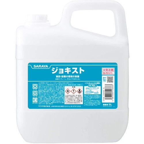 サラヤ 清浄・除菌剤 ジョキスト 5L