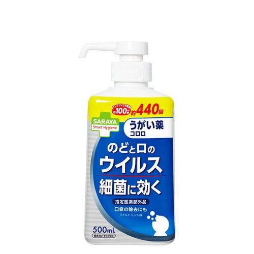 サラヤ スマートハイジーン うがい薬 コロロ 500ml【指定医薬部外品】