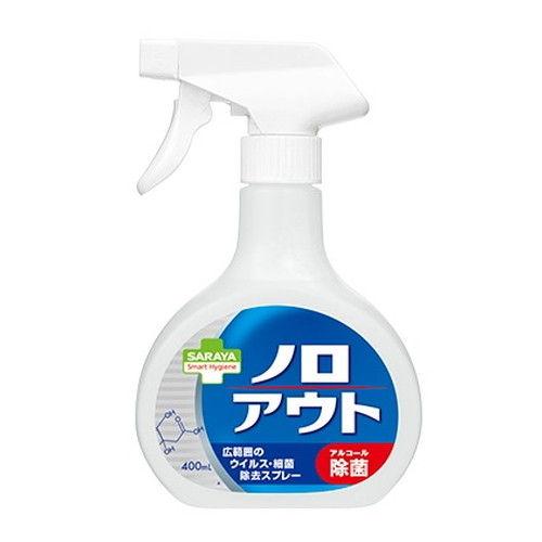 サラヤ スマートハイジーン ノロアウト ウィルス・細菌除去スプレー 400ml