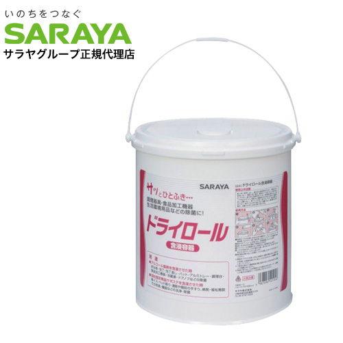 サラヤ 不織布ドライロール 含浸容器