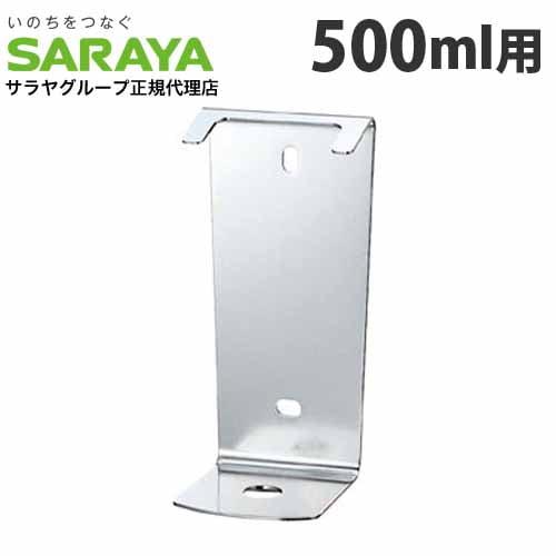 サラヤ ブラケット スマートボトル 500ml 専用