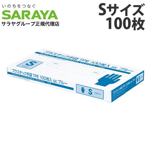 サラヤ プラスチック手袋TPE 青 SK Sサイズ 100枚