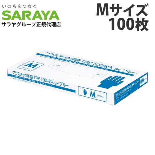 サラヤ プラスチック手袋TPE 青 SK Mサイズ 100枚