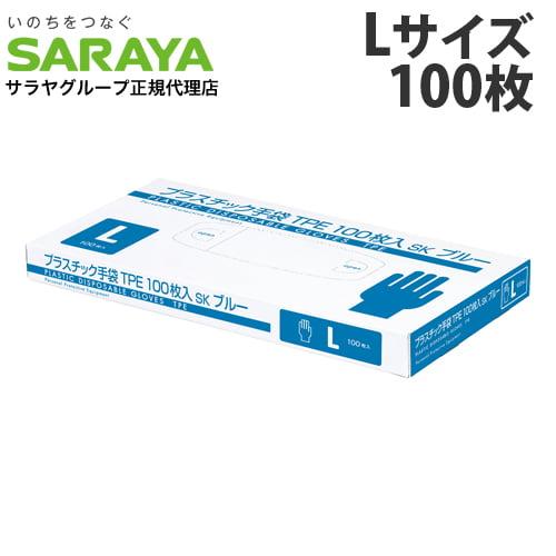 サラヤ プラスチック手袋TPE 青 SK Lサイズ 100枚