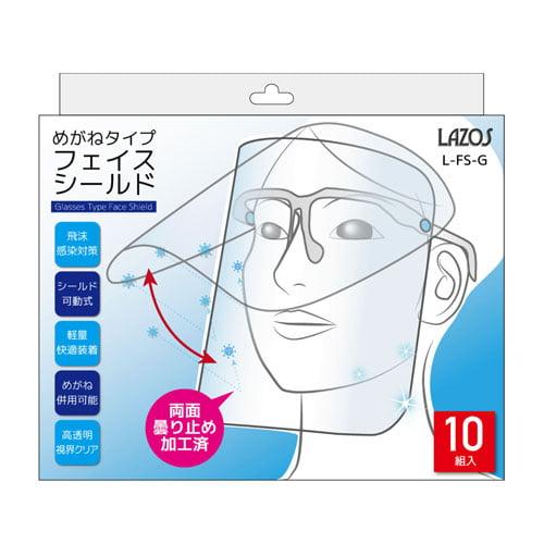 リーダーメディアテクノ フェイスシールド メガネタイプ 10個入 L-FS-G