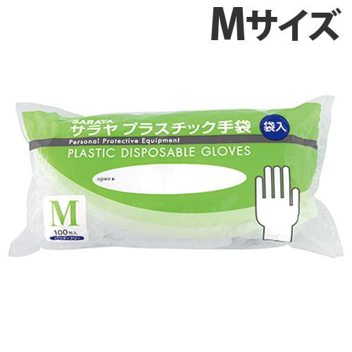 サラヤ プラスチック手袋 粉なし 袋入り Mサイズ 100枚