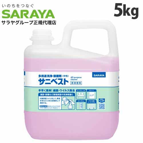 サラヤ 掃除用洗剤 サニベスト 5kg