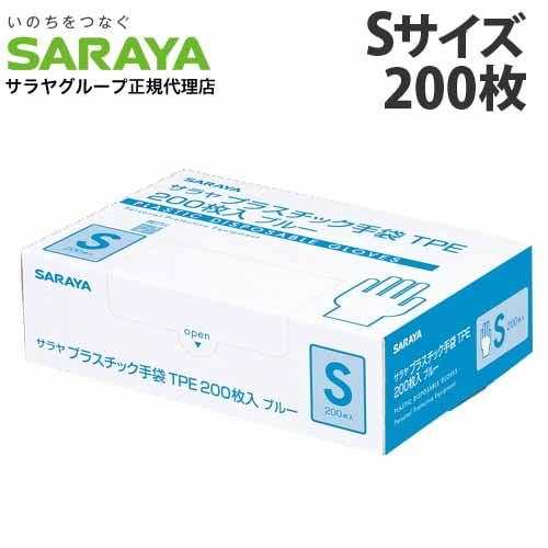 サラヤ プラスチック手袋TPE Sサイズ ブルー 200枚入