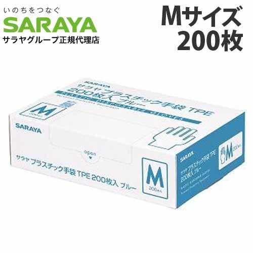 サラヤ プラスチック手袋TPE Mサイズ ブルー 200枚入