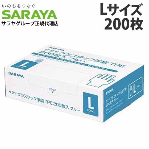 サラヤ プラスチック手袋TPE Lサイズ ブルー 200枚入