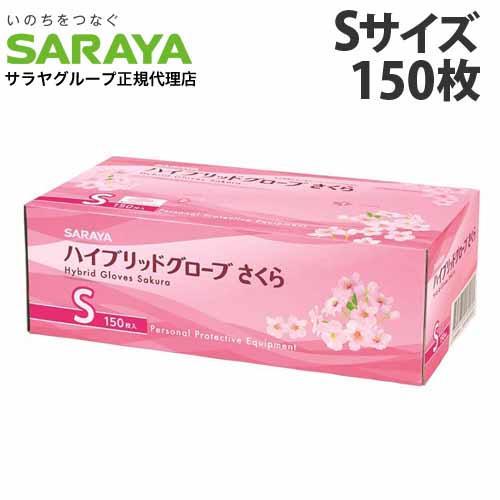 【一般医療機器】サラヤ ハイブリットグローブ Sサイズ さくら 150枚入