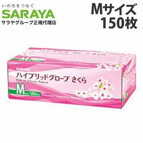 【一般医療機器】サラヤ ハイブリットグローブ Mサイズ さくら 150枚入