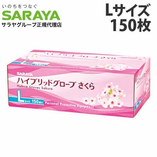 【一般医療機器】サラヤ ハイブリットグローブ Lサイズ さくら 150枚入