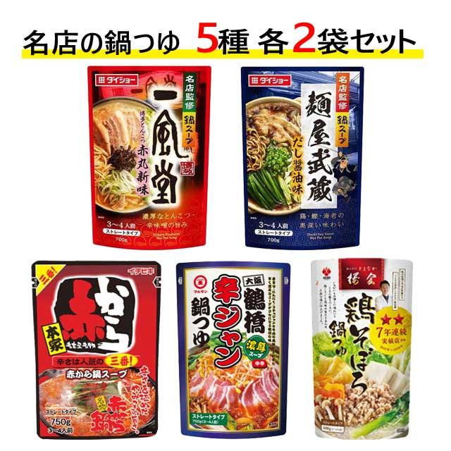 鍋つゆ 名店の味 10食セット(5種×各2袋)