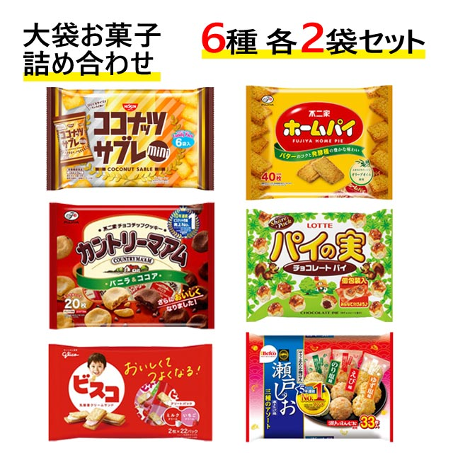 お菓子 ファミリーパック アソート 12袋セット(6種×各2袋)