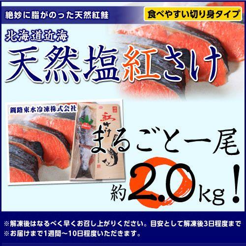 天然塩紅鮭まるごと1尾2kg(切り身加工・北海道加工)