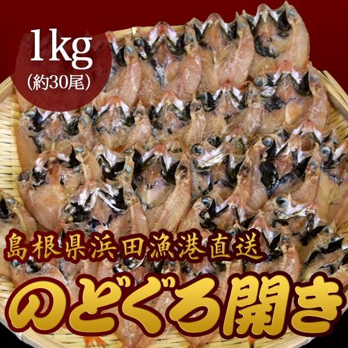 島根県浜田漁港直送 のどぐろ開き 1kg(約30尾)