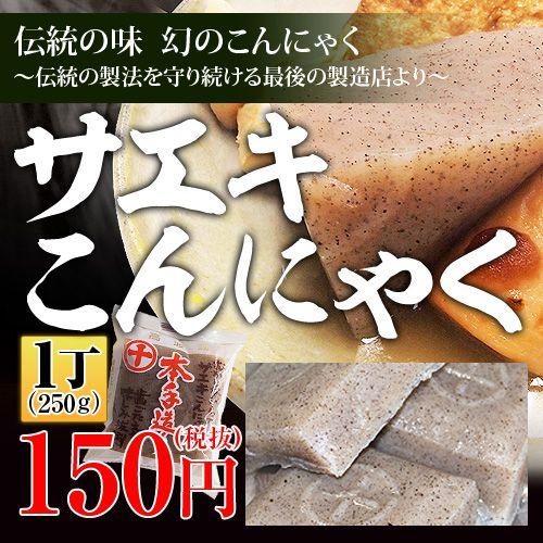 伝統・幻の味 岡山サエキこんにゃく 1丁